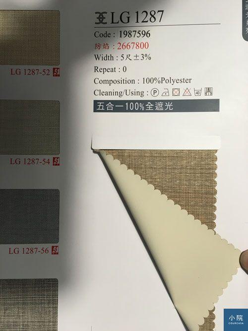 創世紀的100%白色植絨背膠遮光簾