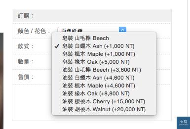 其他木㮔與表面處理方式的價格,資料來源:luxury life產品截圖