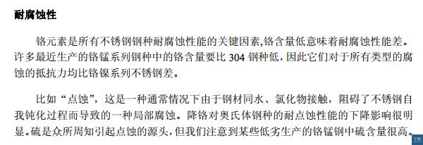 """快照裁取自ISSF研究文:新 200 系列""""钢种"""