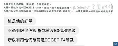屋主要求要EGGER板材,卻送來E1等級的防潮板(綠色的),照片為對話截圖。 網友黃先生提供