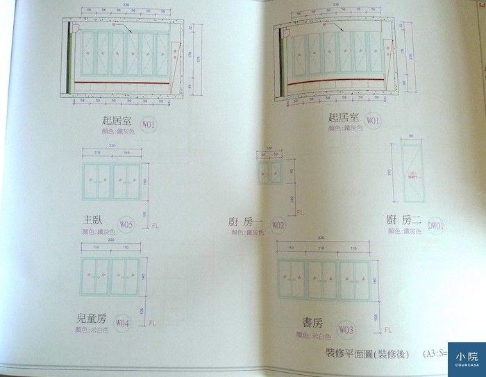 鋁窗工程立面圖