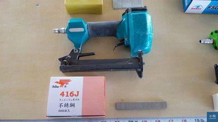 雙釘,416 J,最常見,負責固定6mm矽酸鈣板天花板、櫃子背板、抽屜合板,像抽屜底板與側板的銜接,釘入時要斜釘約45度角打入,可見下方影片