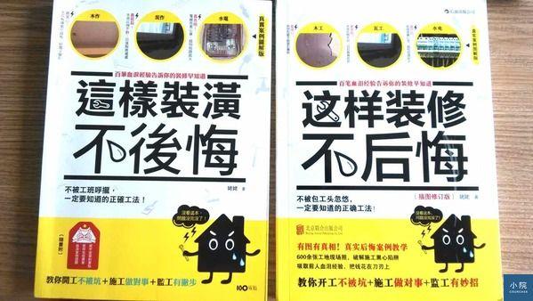 右書即為大陸簡體字版,想購買此書的人,請點以下連結,豆瓣读书網,當當網