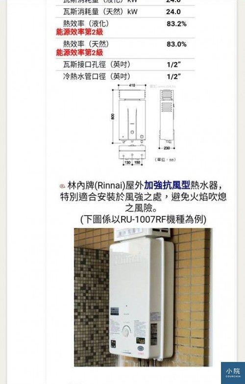 大樓防風型熱水器,邱師傅提供