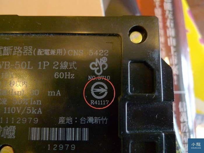 (有個箭頭的圈圈為商品安全標章,合格的無熔絲斷路器也得有這個標章。)