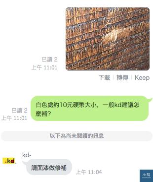 KD回覆實木皮板的修補法