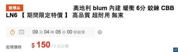 blum價格螢幕截圖 2016-01-15 11.39.30