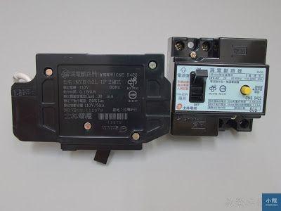 (左為二合一型的漏電斷路器,右為傳統ELB型漏電斷路器。 圖片提供:敘榮)