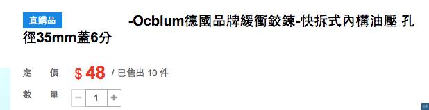 ocblum價格螢幕截圖 2016-01-15 11.40.48